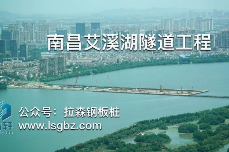 南昌艾溪湖隧道工程