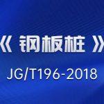 《钢板桩》JG/T196-2018