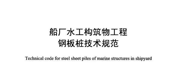 《船厂水工构筑物工程钢板桩技术规范》