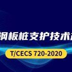 T/CECS 720-2020 钢板桩支护技术规程