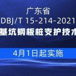 广东省《深基坑钢板桩支护技术规程》4月1日执行