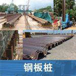 日本制铁钢板桩产品手册2020版