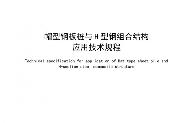 帽型钢板桩与H型钢组合结构应用技术规程